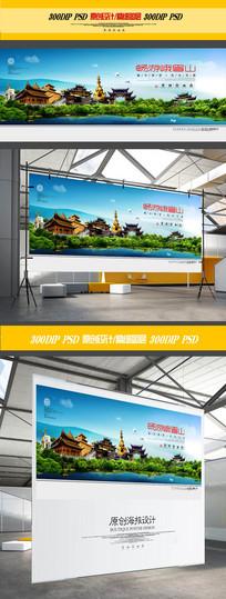 峨眉山旅游宣传海报