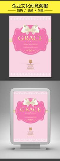 粉色优雅品牌创意海报