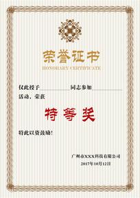 复古花纹边框底纹荣誉证书