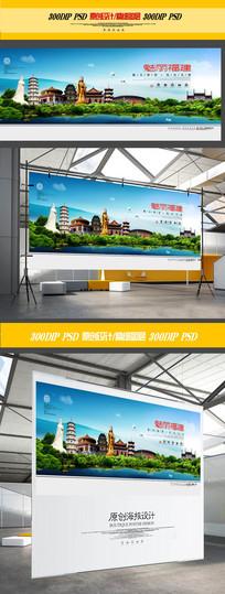 福建旅游宣传海报