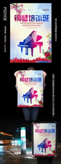 钢琴培训海报设计