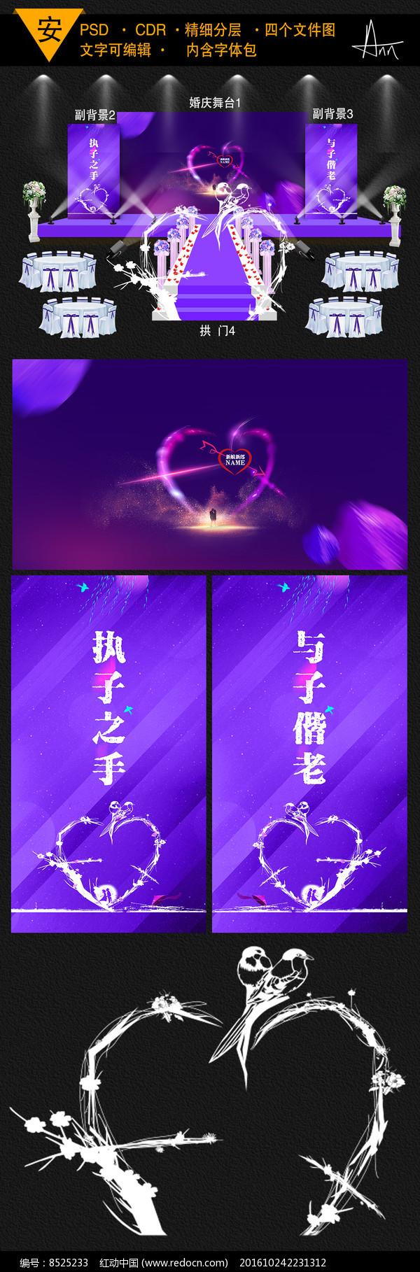 高端大气紫色主题婚礼模板图片