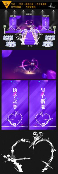 高端大气紫色主题婚礼模板 PSD