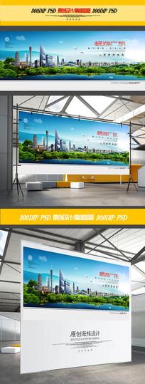 广东旅游宣传海报