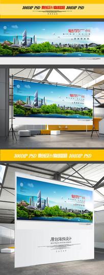 广州旅游宣传海报