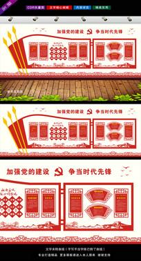 古典中式入党誓词党建文化墙
