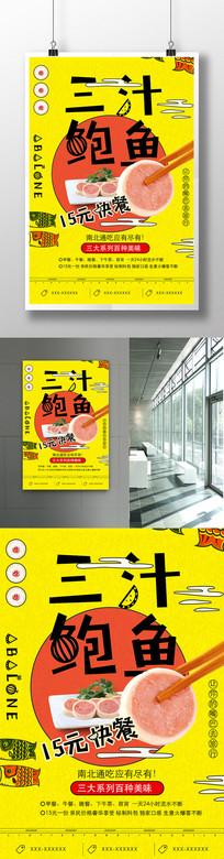 海鲜鲍鱼美食海报设计