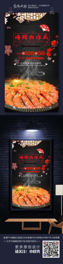 海鲜大作战小龙虾海报素材