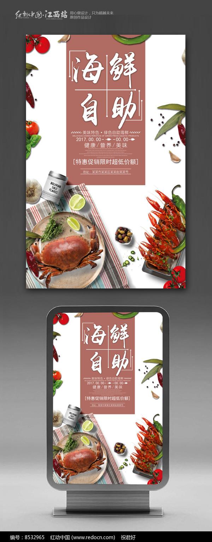 海鲜自助促销海报图片