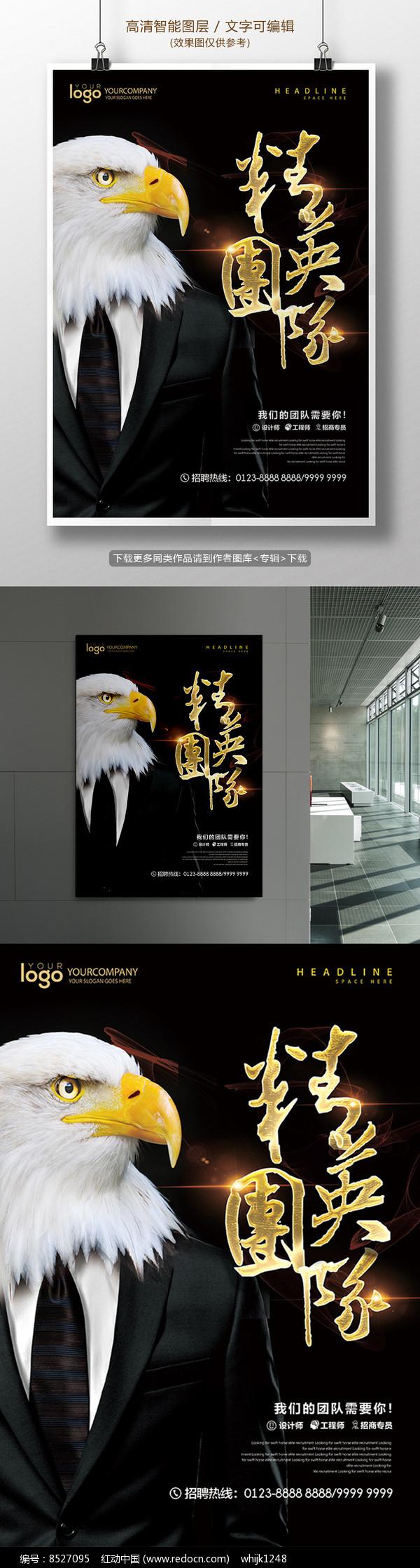 黑金个性时尚招聘海报图片