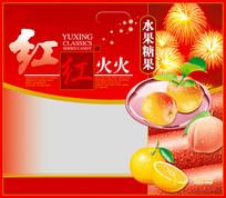 红红火火水果糖包装设计