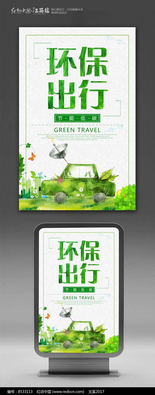 环保绿色出行公益海报图片