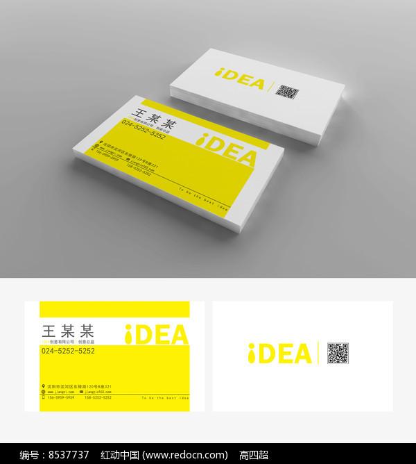 黄色商务名片图片