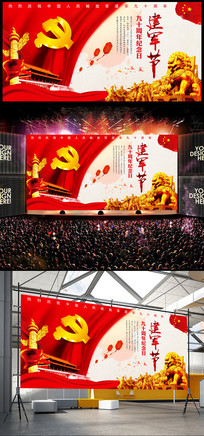 建军节晚会舞台背景