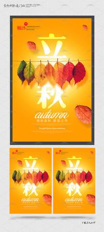 简约创意立秋创意海报