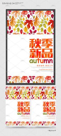 简约创意秋季新品海报设计