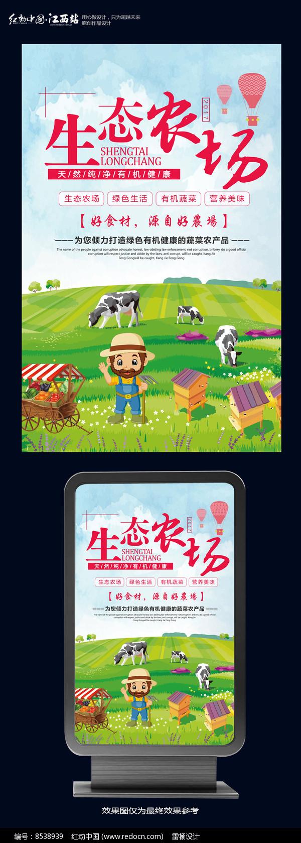 简约大气生态农场宣传海报图片