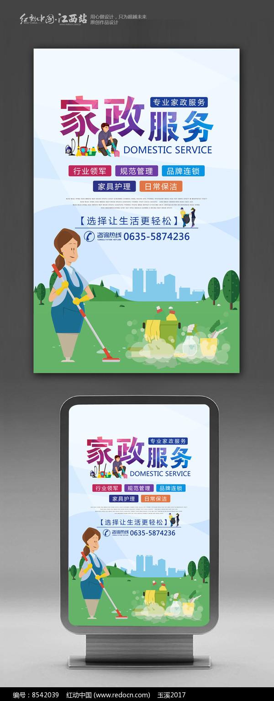 简约家政服务宣传海报设计