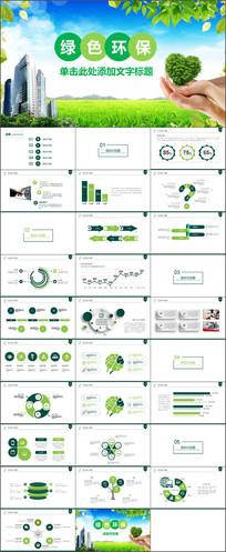 简约精致环保商务PPT模板