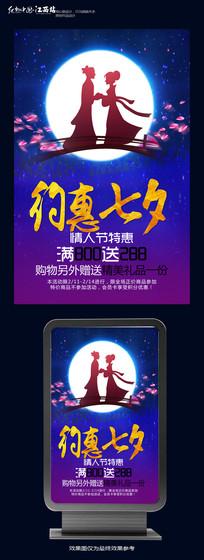 简约七夕节海报设计