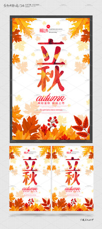 简约时尚立秋宣传海报设计