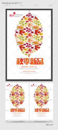 简约时尚秋季新品海报设计