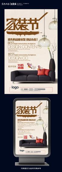 家装节海报设计