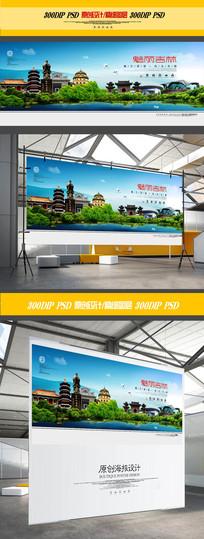 吉林旅游宣传海报
