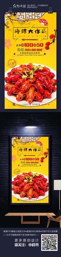 精品最新美食小龙虾海报设计