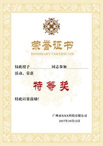 金色简约素雅边框底纹荣誉证书