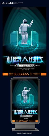 机器人时代科技创意海报设计
