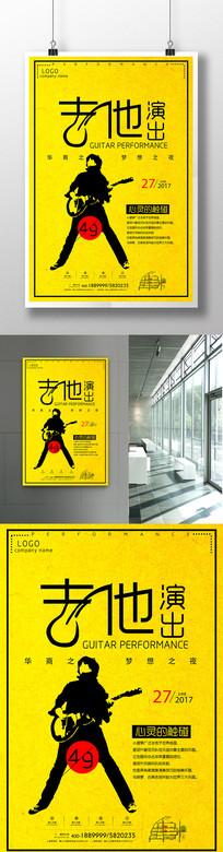 吉他演出表演海报模板