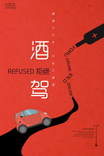 拒绝酒驾公益宣传海报模板