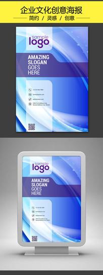 蓝色光影企业商务海报