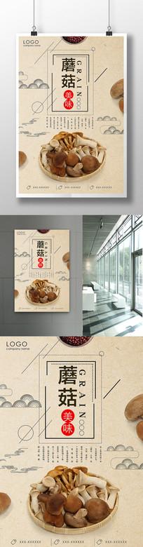 美味香菇美食宣传海报psd