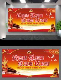 民族大团结党建宣传展板