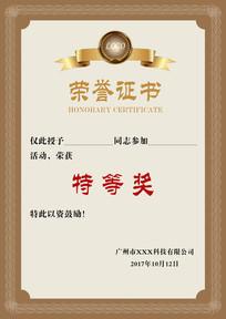 欧式底纹时尚简约荣誉证书