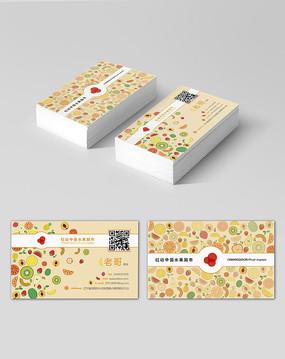 清新卡通水果名片