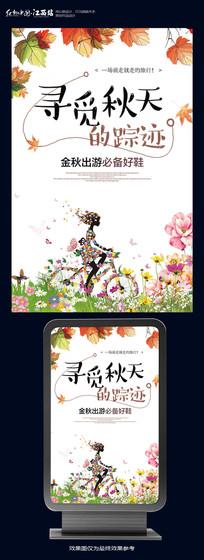 秋天的踪迹初秋促销活动海报