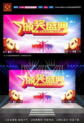 企业颁奖盛典舞台背景板