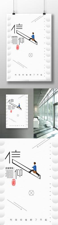 企业文化信仰创意海报