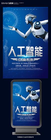 人工智能机器人科技展览海报