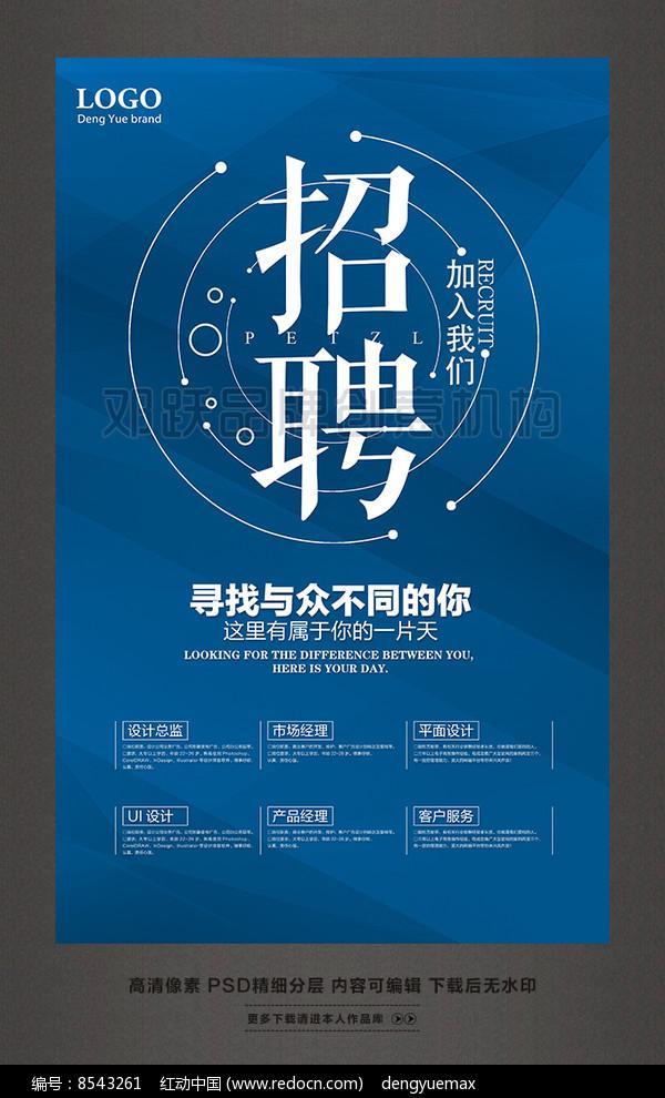 时尚蓝色企业招聘海报模板图片
