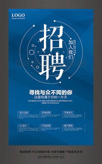 时尚蓝色企业招聘海报模板