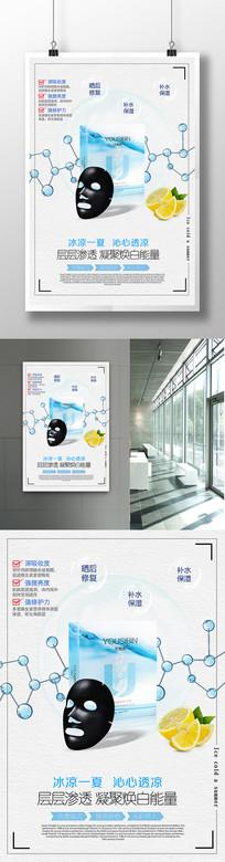 时尚清新面膜海报设计