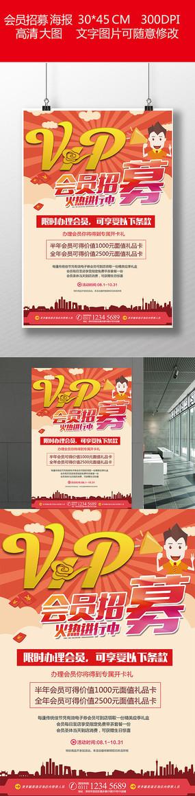手绘微商卡通扁平会员招募海报