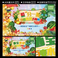 水果节海报设计
