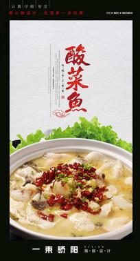 酸菜鱼海报设计