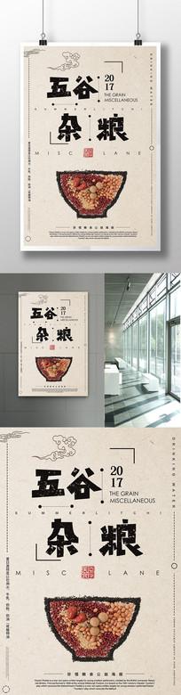五谷杂粮创意美食海报设计