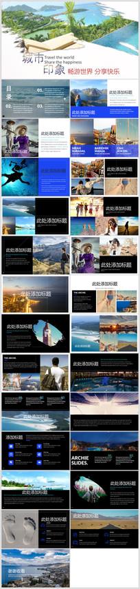 相册企业宣传旅游PPT模板 pptx